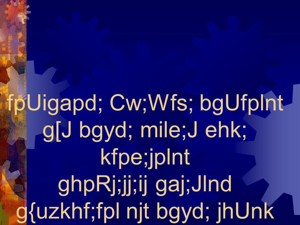 fpUigapd; Cw;Wfs; bgUfplnt g[J bgyd; mile;J ehk; kfpe;jplnt ghpRj;jj;ij gaj;Jlnd g{uzkhf;fpl njt bgyd; jhUnk