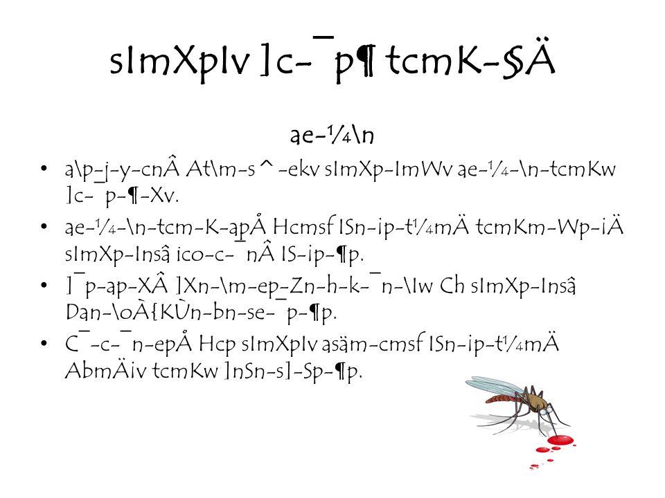 sImXpIv ]c-¯p¶ tcmK-§Ä ae-¼\n a\p-j-y-cnAt\m-s^-ekv sImXp-ImWv ae-¼-\n-tcmKw ]c-¯p-¶-Xv.