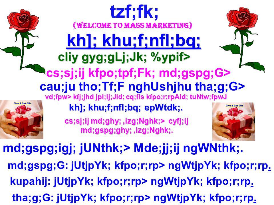 (Welcome To M MM MASS MARKETING) md;gspg;igj; jUNthk;> Mde;jj;ij ngWNthk;.