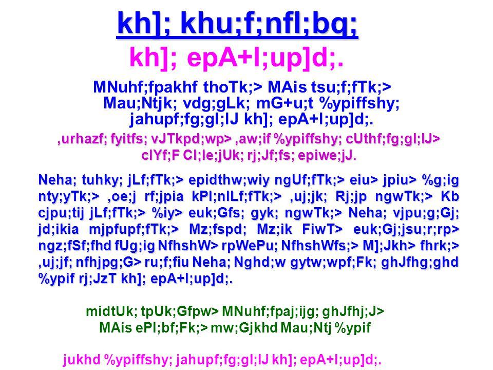 MNuhf;fpakhf thoTk;> MAis tsu;f;fTk;> Mau;Ntjk; vdg;gLk; mG+u;t %ypiffshy; jahupf;fg;gl;lJ kh]; epA+l;up]d;.