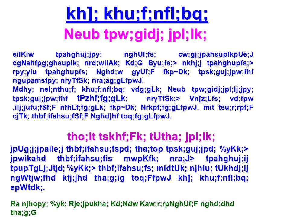 kh]; khu;f;nfl;bq; Neub tpw;gidj; jpl;lk; tho;it tskhf;Fk; tUtha; jpl;lk; eilKiw tpahghuj;jpy; nghUl;fs; cw;gj;jpahsuplkpUe;J cgNahfpg;ghsuplk; nrd;wilAk; Kd;G Byu;fs;> nkhj;j tpahghupfs;> rpy;yiu tpahghupfs; Nghd;w gyUf;F fkp~Dk; tpsk;guj;jpw;fhf ngupamstpy; nryTfSk; nra;ag;gLfpwJ.