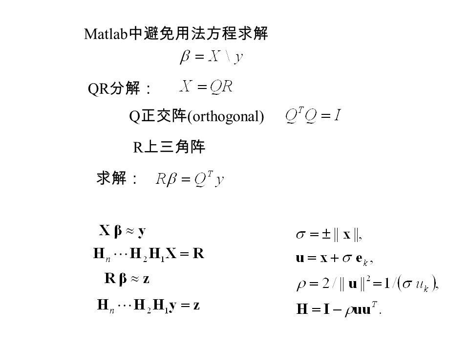 Matlab 中避免用法方程求解 QR 分解: Q 正交阵 (orthogonal) R 上三角阵 求解: