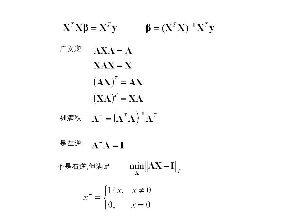 列满秩 是左逆 不是右逆, 但满足 广义逆