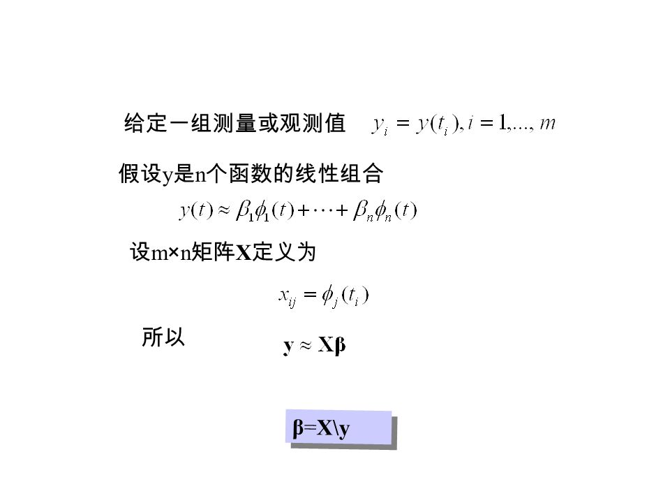 给定一组测量或观测值 假设 y 是 n 个函数的线性组合 设 m×n 矩阵 X 定义为 所以 β=X\y