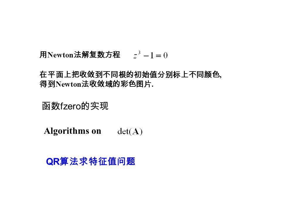 在平面上把收敛到不同根的初始值分别标上不同颜色, 得到 Newton 法收敛域的彩色图片.
