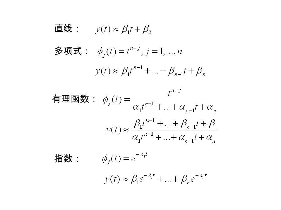 直线: 多项式: 有理函数: 指数: