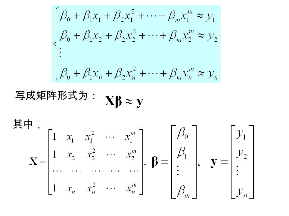 写成矩阵形式为: 其中,