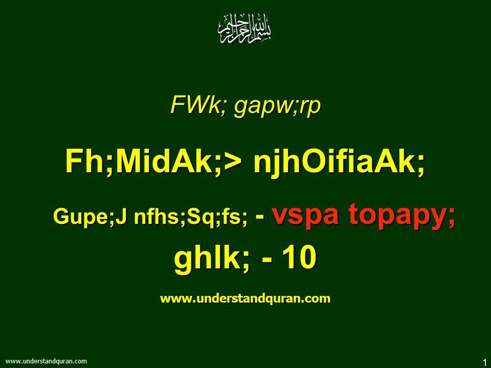 1 www.understandquran.com FWk; gapw;rp Fh;MidAk;> njhOifiaAk; Gupe;J nfhs;Sq;fs; - vspa topapy; ghlk; - 10 www.understandquran.com