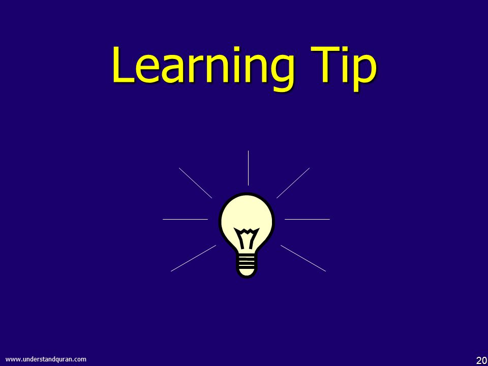 20 www.understandquran.com Learning Tip