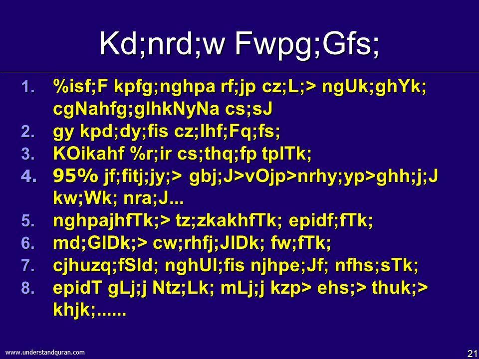 21 www.understandquran.com Kd;nrd;w Fwpg;Gfs;  %isf;F kpfg;nghpa rf;jp cz;L;> ngUk;ghYk; cgNahfg;glhkNyNa cs;sJ  gy kpd;dy;fis cz;lhf;Fq;fs;  KOikahf %r;ir cs;thq;fp tplTk; 4.