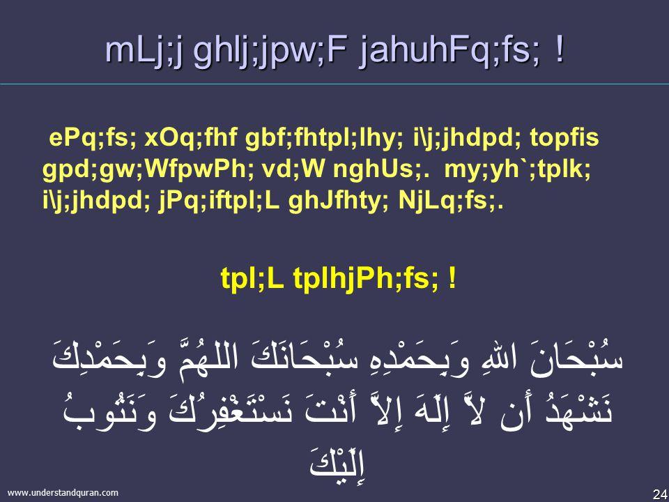 24 www.understandquran.com mLj;j ghlj;jpw;F jahuhFq;fs; .