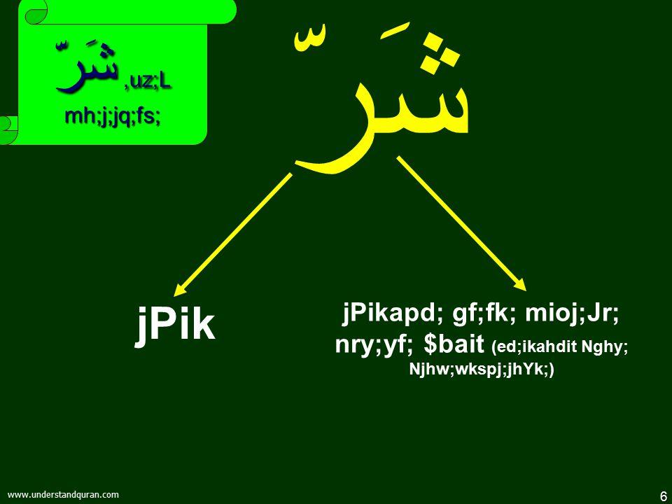 6 www.understandquran.com شَرّ jPik شَرّ,uz;L mh;j;jq;fs; jPikapd; gf;fk; mioj;Jr; nry;yf; $bait (ed;ikahdit Nghy; Njhw;wkspj;jhYk;)