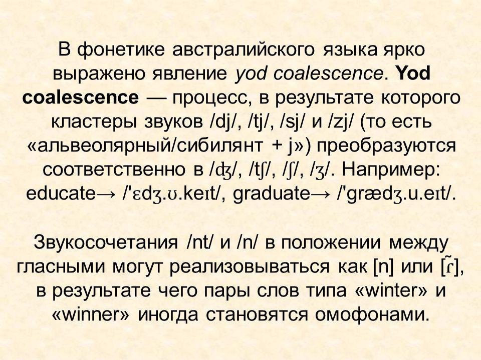 Звукосочетания /nt/ и /n/ в положении между гласными могут реализовываться как [n] или [ ɾ ̃], в результате чего пары слов типа «winter» и «winner» иногда становятся омофонами.