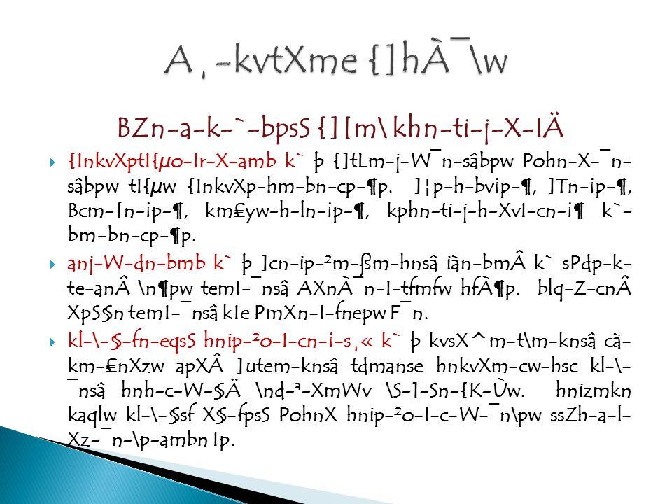 BZn-a-k-`-bpsS {][m\ khn-ti-j-X-IÄ  {InkvXptI{µo-Ir-X-amb k` þ {]tLm-j-W¯n-sâbpw Pohn-X-¯n- sâbpw tI{µw {InkvXp-hm-bn-cp-¶p.