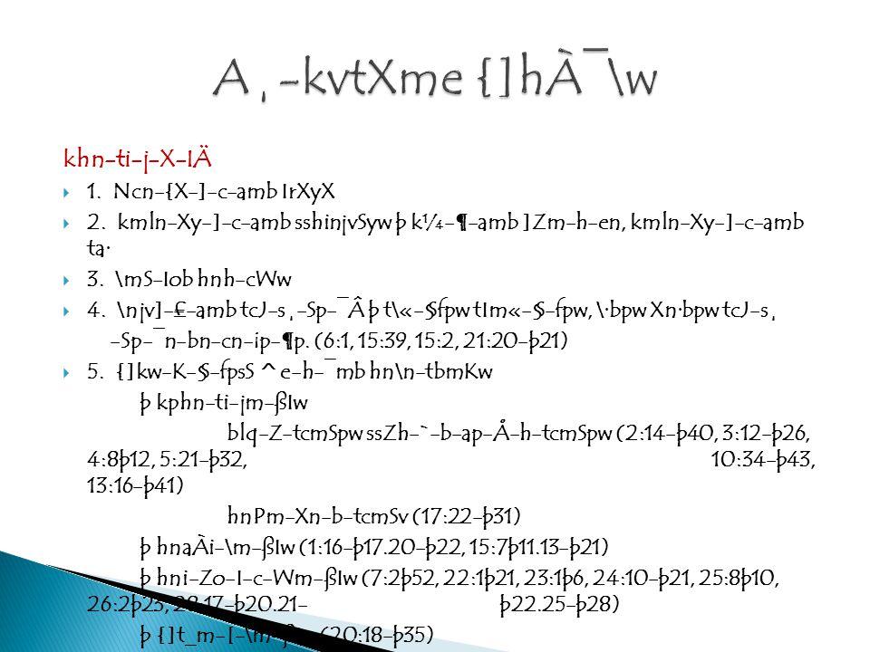 khn-ti-j-X-IÄ  1. Ncn-{X-]-c-amb IrXyX  2.