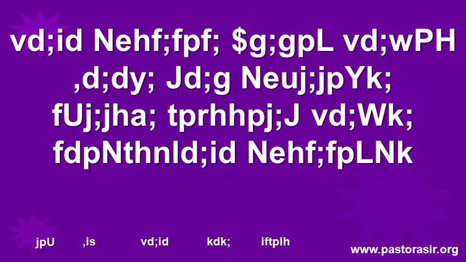vd;id Nehf;fpf; $g;gpL vd;wPH,d;dy; Jd;g Neuj;jpYk; fUj;jha; tprhhpj;J vd;Wk; fdpNthnld;id Nehf;fpLNk www.pastorasir.org jpU,is vd;id kdk; iftplh