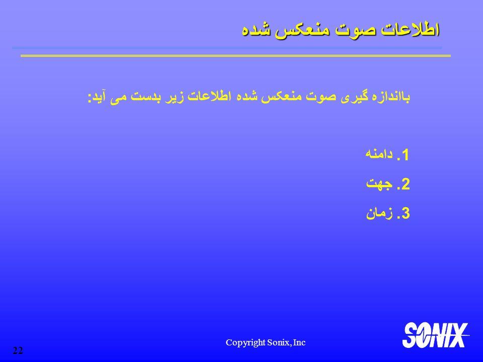 Copyright Sonix, Inc 22 اطلاعات صوت منعکس شده بااندازه گیری صوت منعکس شده اطلاعات زیر بدست می آید: 1.