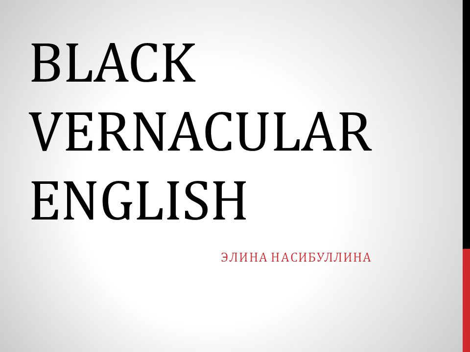 BLACK VERNACULAR ENGLISH ЭЛИНА НАСИБУЛЛИНА