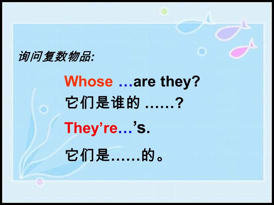 They're Su Hai's.