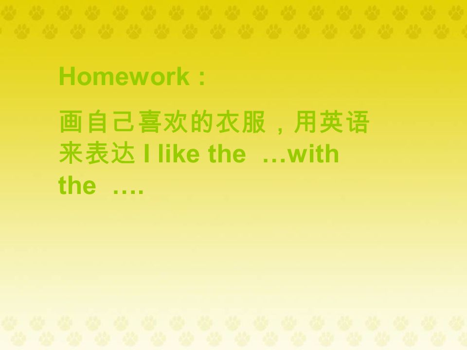 A:I go to a party ( 聚会). I like the …with the …. B:Oh,they are …(cool/nice/beautiful). A:Thank you. Let's talk