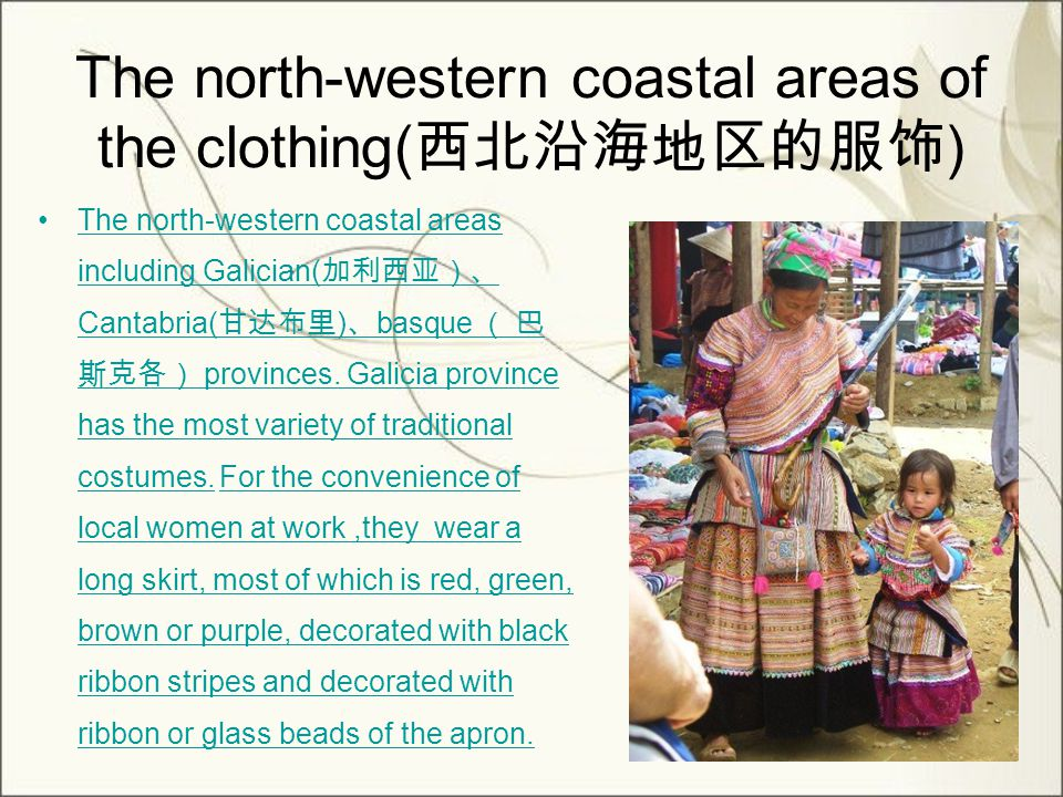 The north-western coastal areas of the clothing( 西北沿海地区的服饰 ) The north-western coastal areas including Galician( 加利西亚)、 Cantabria( 甘达布里 ) 、 basque ( 巴