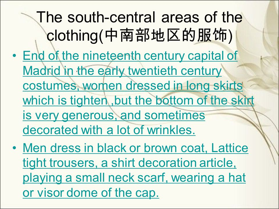 The south-central areas of the clothing( 中南部地区的服饰 ) End of the nineteenth century capital of Madrid in the early twentieth century costumes, women dre