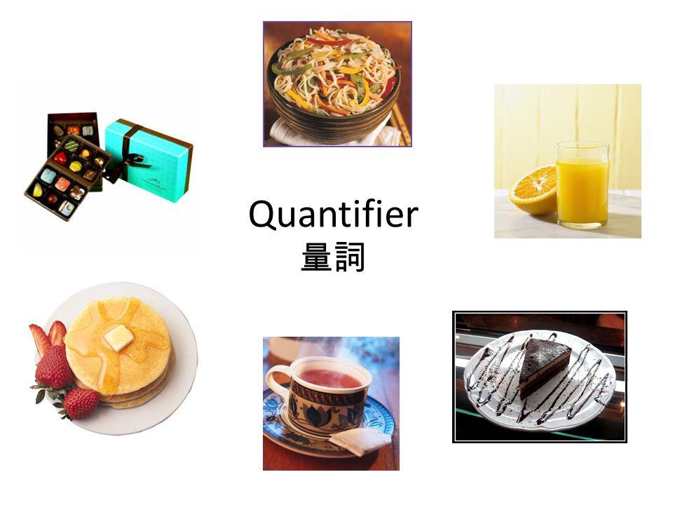 Quantifier 量詞