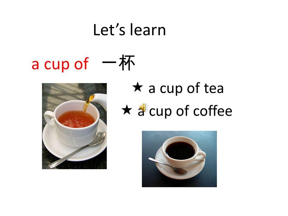 Let's learn a cup of 一杯  a cup of tea  a cup of coffee