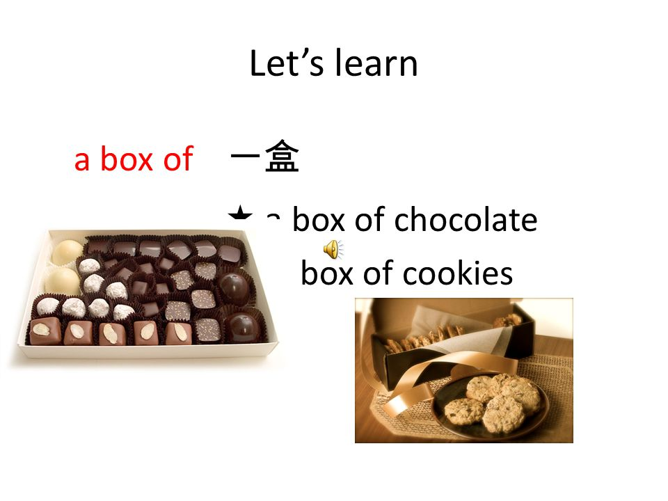 Let's learn a box of 一盒  a box of chocolate  a box of cookies