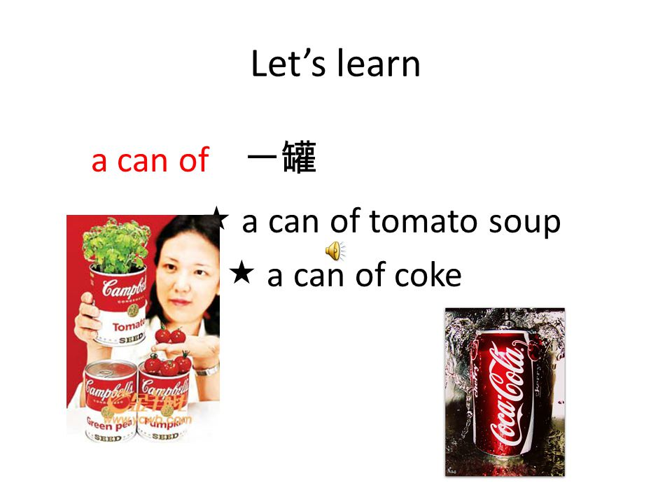 Let's learn a can of 一罐  a can of tomato soup  a can of coke