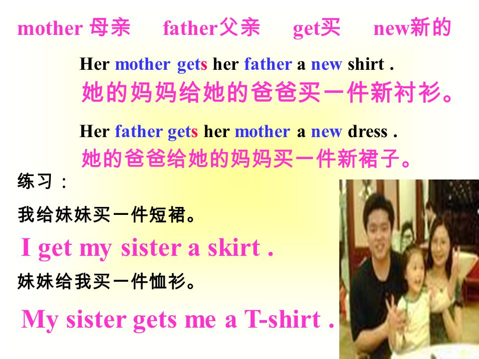 Her mother gets her father a new shirt.Her father gets her mother a new dress.