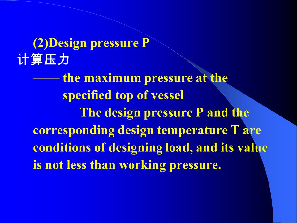3.Determination of design parameters: i. Pressure P (1)Working pressure P w 工作压力 —— the maximum pressure at the top of vessel and under normal operati