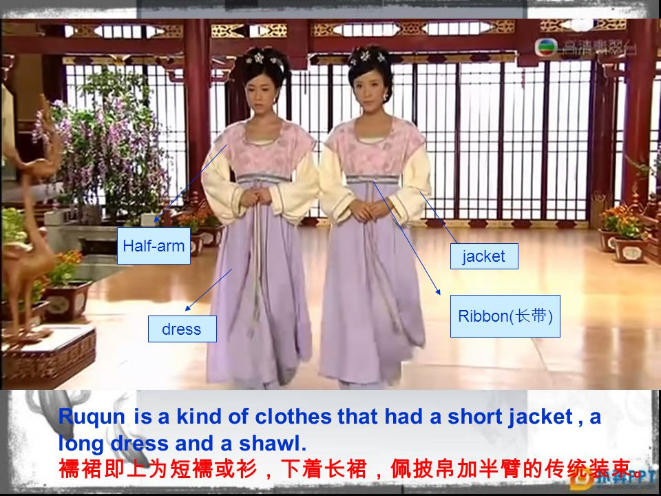 Ruqun is a kind of clothes that had a short jacket, a long dress and a shawl.
