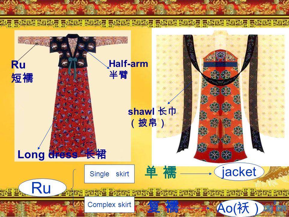 8 Half-arm 半臂 Ru 短襦 Long dress 长裙 shawl 长巾 (披帛) 单 襦单 襦 复 襦复 襦 Single skirt Complex skirt Ru jacket Ao( 袄)