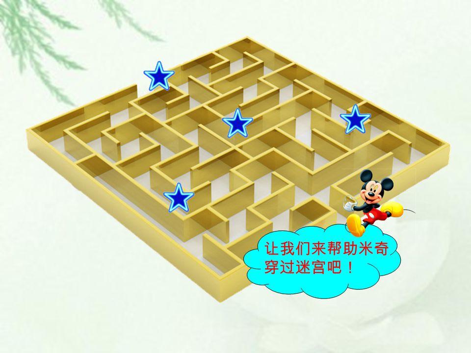 让我们来帮助米奇 穿过迷宫吧!