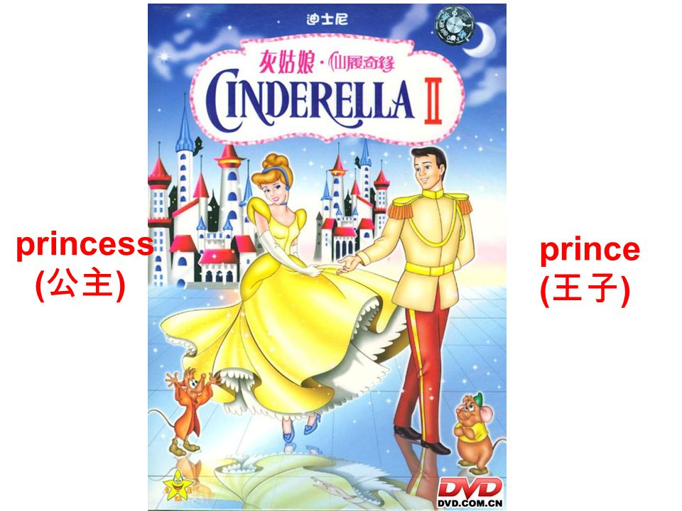 prince ( 王子 ) princess ( 公主 )