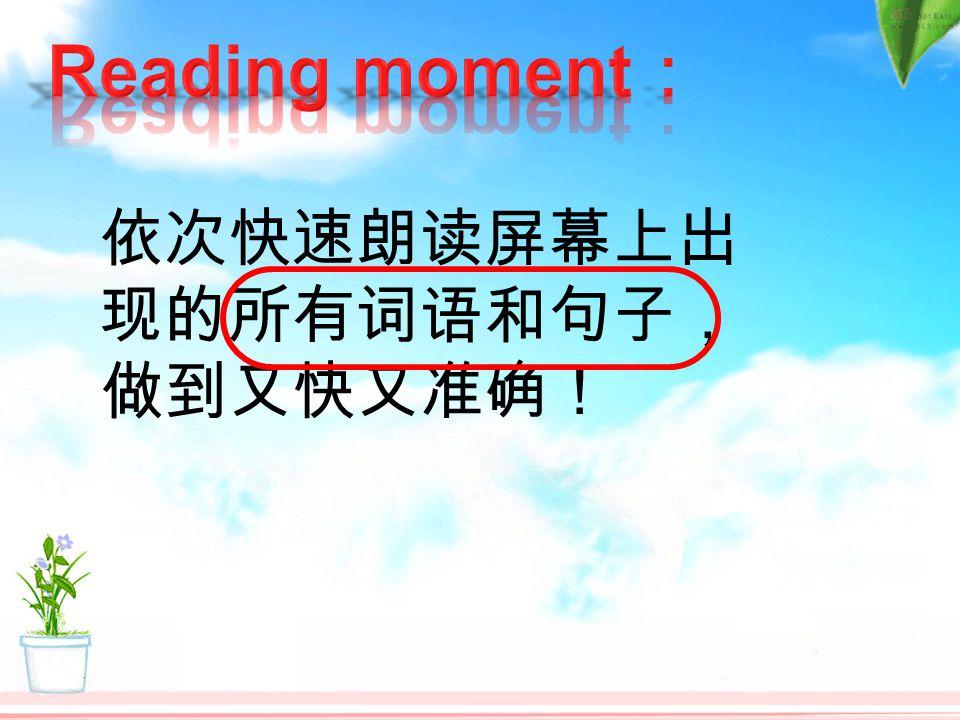 依次快速朗读屏幕上出 现的所有词语和句子, 做到又快又准确!