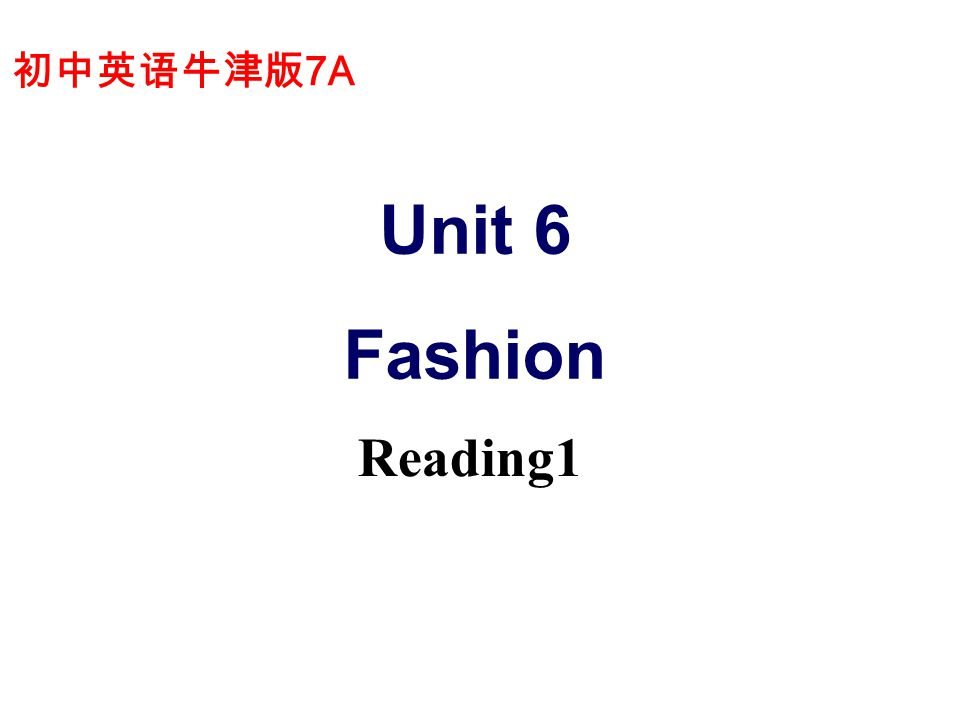 初中英语牛津版 7A Unit 6 Fashion Reading1
