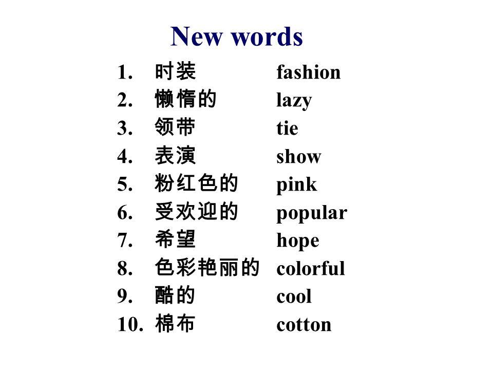 11.年轻的 young 12. 羊毛 wool 13. 皮 leather 14. 丝绸 silk 15.