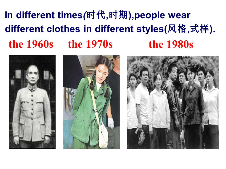 In different times( 时代, 时期 ),people wear different clothes in different styles( 风格, 式样 ).