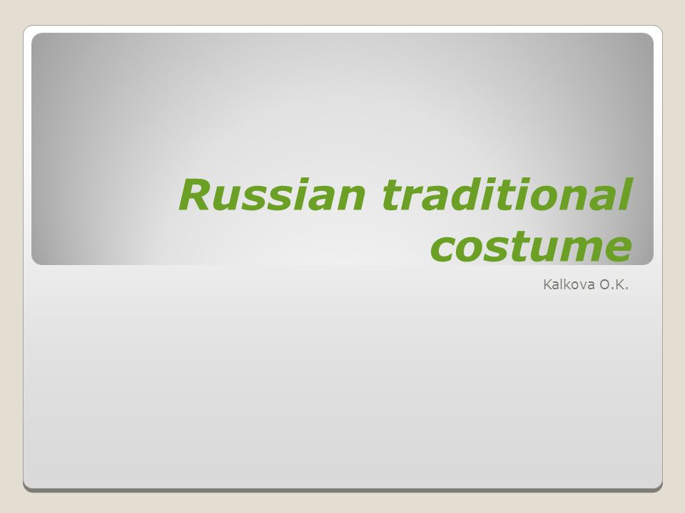 Historians suppose that traditional Russian costume started taking its shape in the 12th-13th centuries.