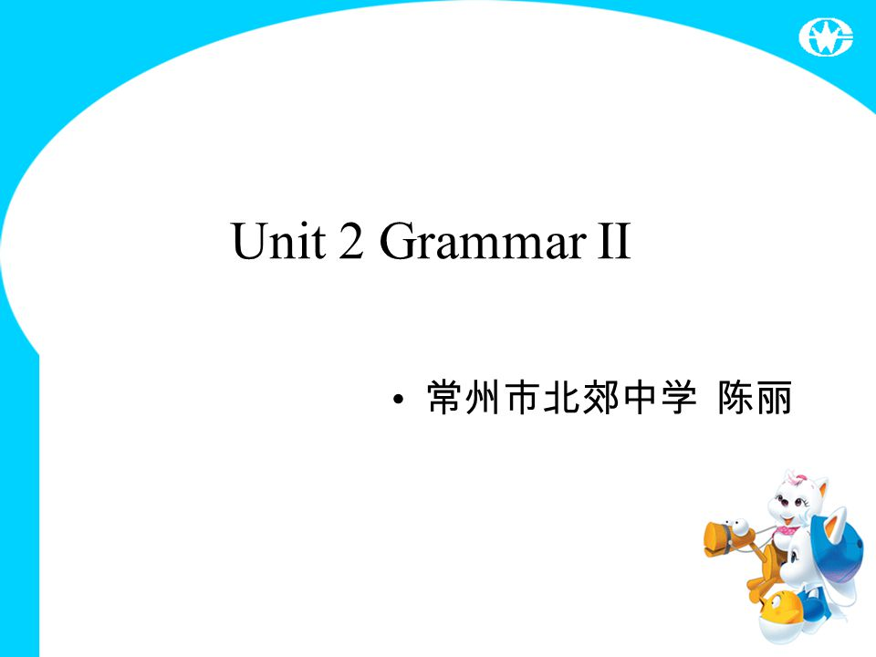 Unit 2 Grammar II 常州市北郊中学 陈丽