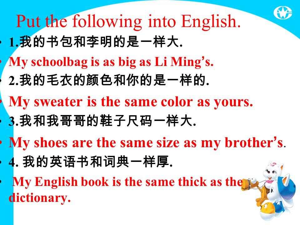 Put the following into English. 1. 我的书包和李明的是一样大.