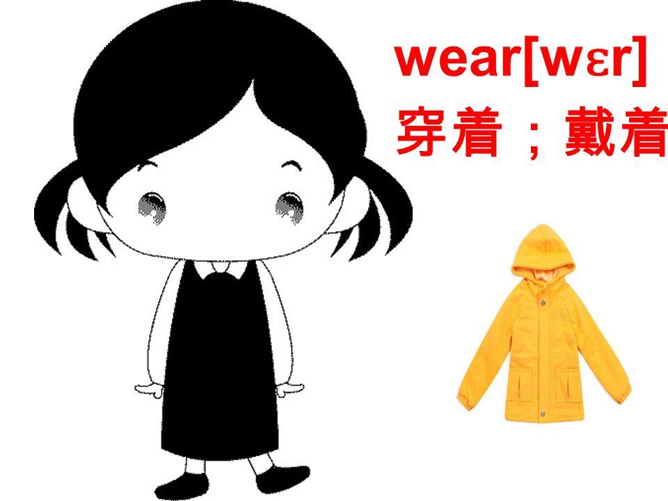 wear[w ɛ r] 穿着;戴着