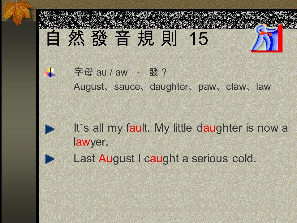 自 然 發 音 規 則 14 字母 oa ( 字中 ) / ow ( 字尾 ) -常發長母音 ? boat 、 coat 、 goat 、 window 、 yellow 、 pillow The man in the yellow raincoat is very slow. We load th