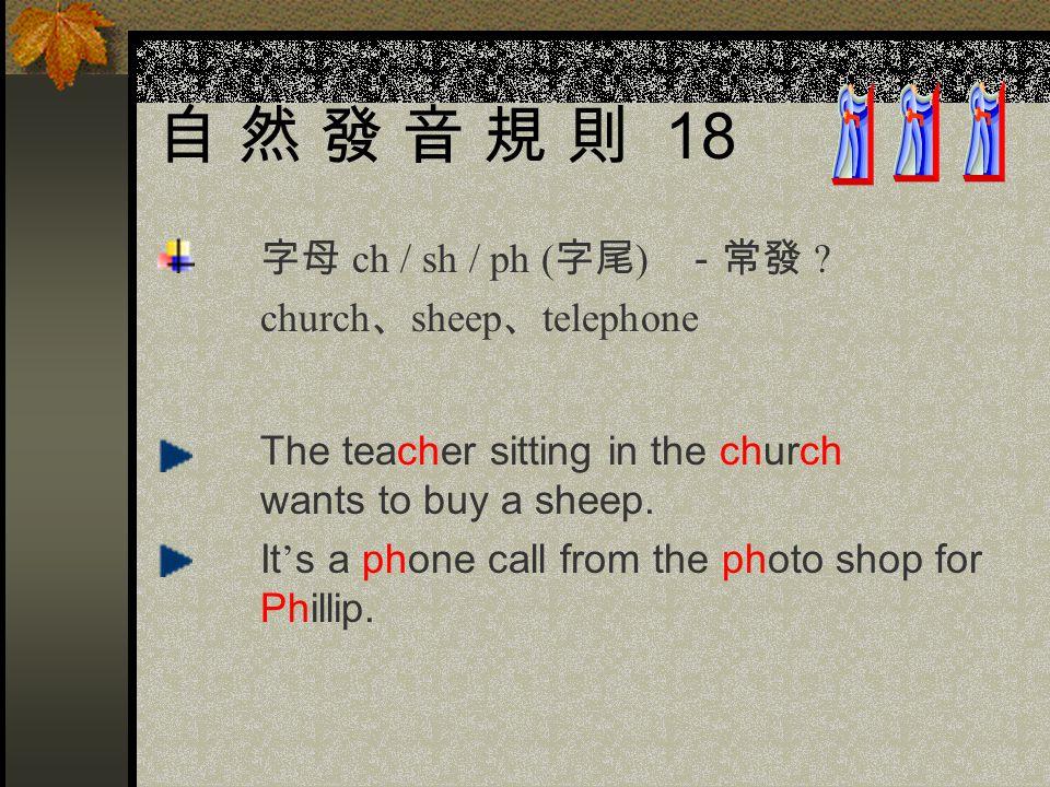 自 然 發 音 規 則 17 字母 ill / ull ( 字尾 ) - 常發 ? ill 、 hill / full 、 mull The bull is still on the top of the hill. She is ill and full of sleeping pills.