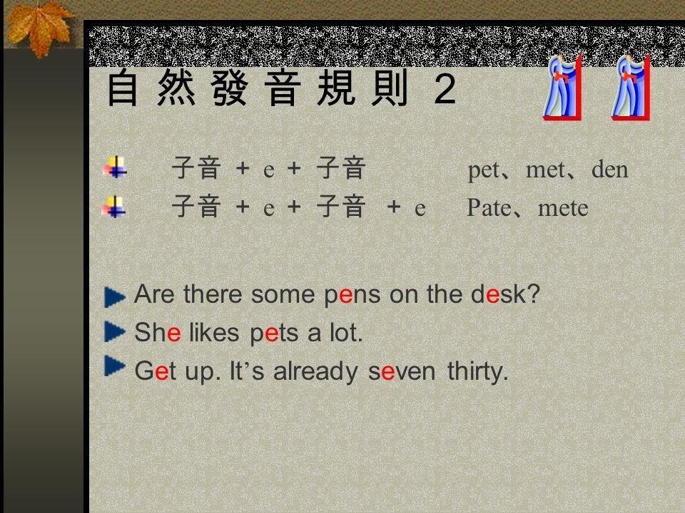 自 然 發 音 規 則 12 字母 eight ( 亦可將 gh 視為不發音 ) 和 ey -發長母 音 .