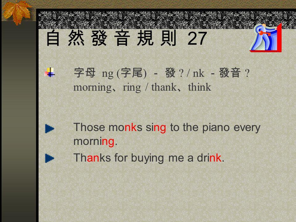 自 然 發 音 規 則 26 字母 ture / sion / tion - 發音 ? picture 、 television 、 nation Please hang the picture over the television. During my last vacation, I got