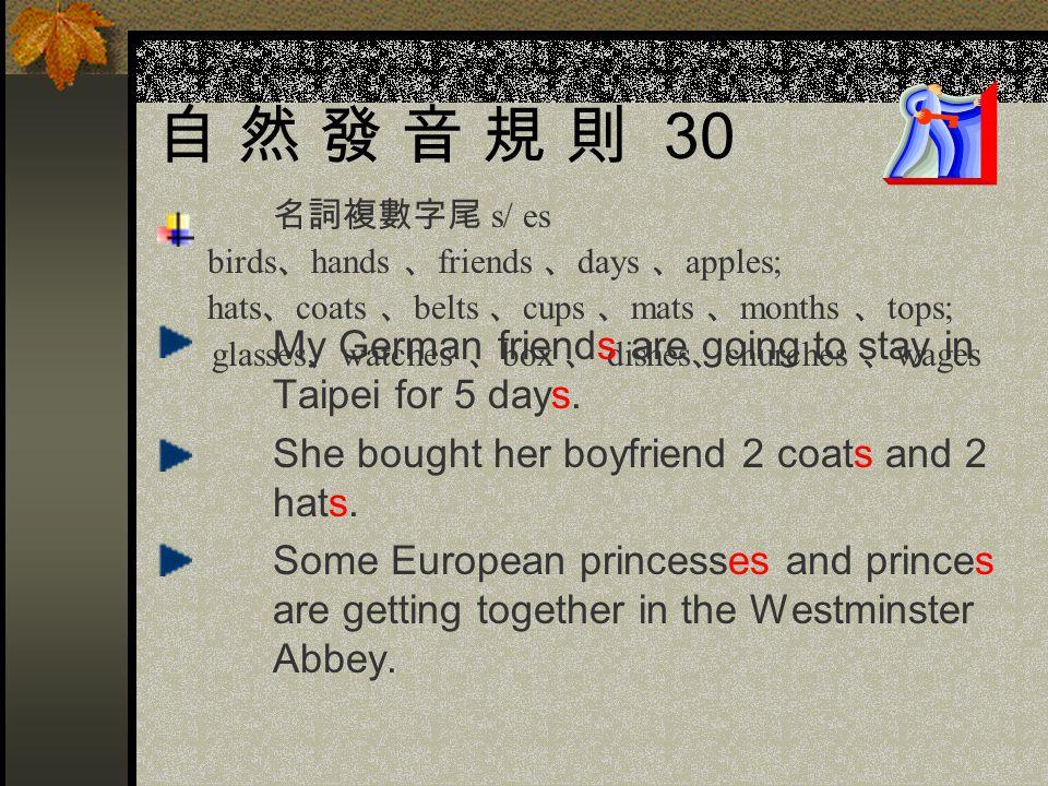 自 然 發 音 規 則 29 字母 ce - 常發 ? nice 、 rice It ' s nice to practice my English once a week. May I have one orange juice and an ice cream, please?