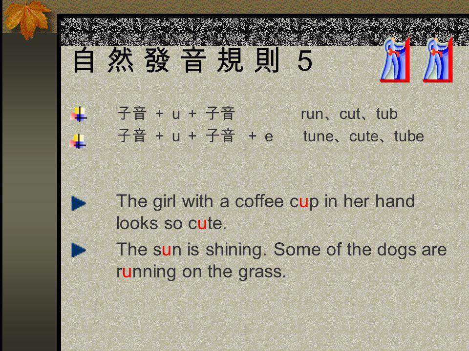 自 然 發 音 規 則 25 字母 wa / wha - a 常發 ./ – tch 常發 .